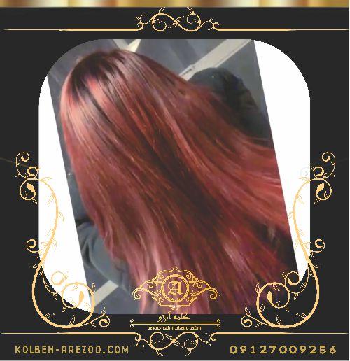 مشکل قرمزی مو