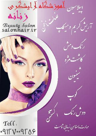 دوره های تکمیلی آموزش آرایشگری زنانه