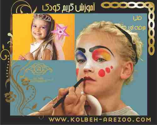 آموزش آرایش و گریم کودک