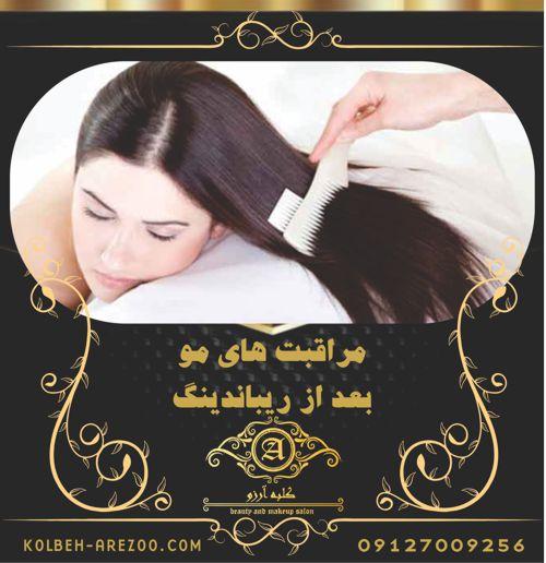 مراقبت های مو بعد از ریباندینگ