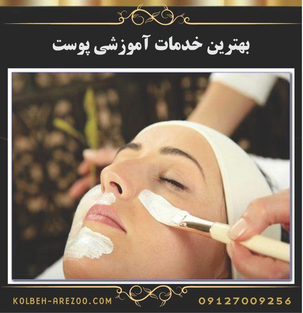 آموزش خدمات پوست